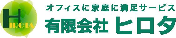 三重県四日市市の有限会社ヒロタ
